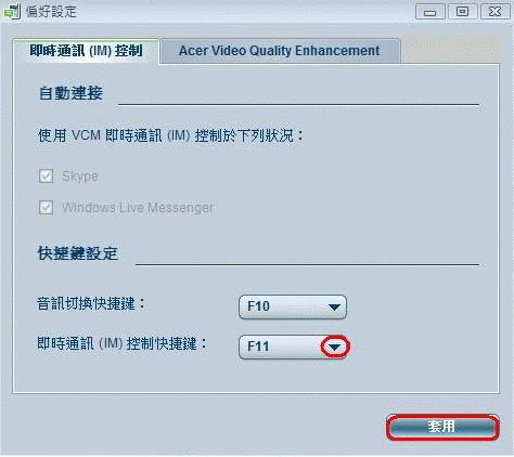 """AS5920G 在IE瀏覽器中無法使用Function Key """"F11"""" 執行全螢幕功能"""
