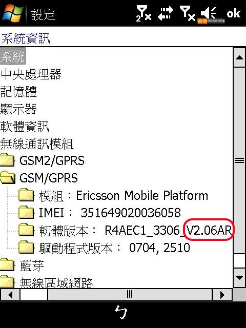 GPRS-FW2.JPG