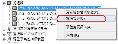 Q8200-uninstall-1.jpg