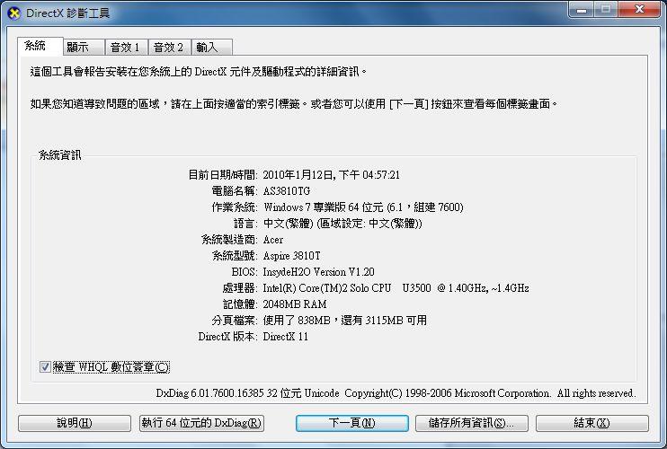 win7_DirectX 11.jpg