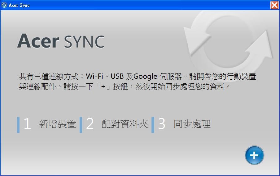 SYNC-1.JPG