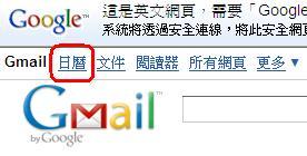 gmail-calendar.JPG