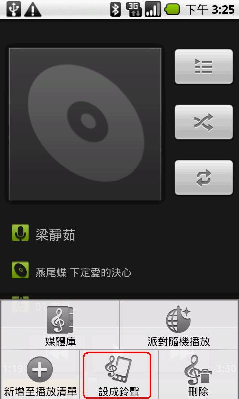 ringtone.png