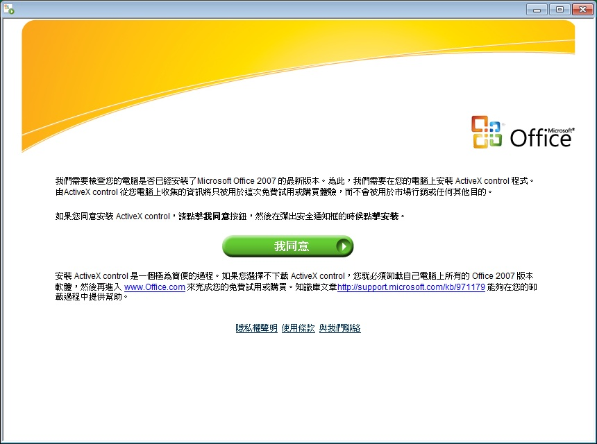 office2007STEP2.jpg
