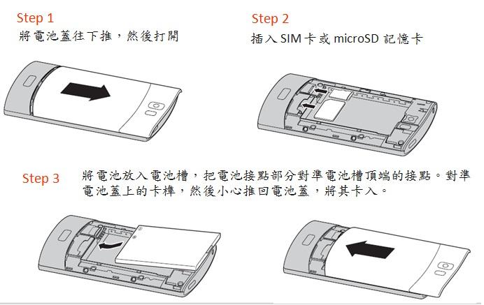 S120-安裝電池.jpg