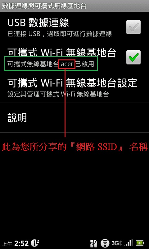 SSID.jpg